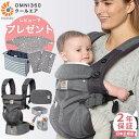 【日本正規品 2年保証】エルゴ 抱っこ紐 オムニ360 クー...