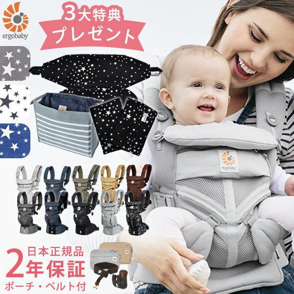 \レビュー特典あり/  追加 エルゴ抱っこ紐オムニ360クールエアメッシュ 抱っこ紐新生児  日本正規品2年保証 Ergobab