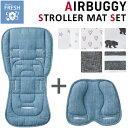 【エアバギー(AirBuggy)・GMP正規販売店】ダクロンフレッシュヘッドサポート【ベビーカー用マット】