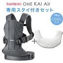 【最新】 ベビービョルン 抱っこ紐 ONE KAI Air