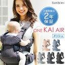 【日本正規品2年保証】 ベビービョルン 抱っこ紐 ONE KAI Air メッシュ ベビーキャリア ...