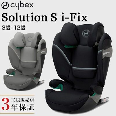 チャイルドシート 子ども 成長 ジュニアシート cybex サイベックス Solution S i-Fix
