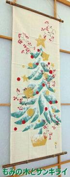 【絵手ぬぐい もみの木とサンキライ】【捺染】【濱文様】クリスマス柄 てぬぐい 手拭い ツリー