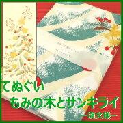 手ぬぐい サンキライ クリスマス インテリア