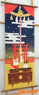 【絵手ぬぐい 豆柴の初詣】【捺染】【濱文様】冬柄 柴犬 お正月 神社 てぬぐい 手拭い