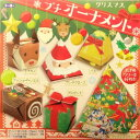 クリスマス プチ オーナメント おりがみ クリスマス折り紙 ...
