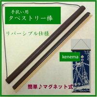 【手拭いタペストリー棒】【マグネット式リバーシブル仕様】気音間-kenema-手拭い用手ぬぐい掛け絵手拭い棒