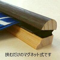 【手拭いタペストリー棒】【マグネット式】リバーシブル仕様手拭い用手ぬぐい掛け絵手拭い棒kenema