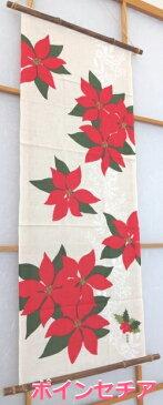 【絵手ぬぐい ポインセチア】【捺染】【濱文様】クリスマス柄 てぬぐい 手拭い