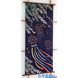 [पेंटिंग तौलिया तनाबाटा स्टार सजावट] [सावधानी] [किनेमा -केनेमा-] ग्रीष्मकालीन पैटर्न तेनुगुई हाथ तौलिया केनमा