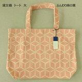 捺染帆布トートバッグ(大)【ふんわり麻の葉】ピンクハンプ鞄もも濱文様のカバンはんぷ