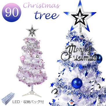 クリスマスツリー 90cm skt 白ツリー ピンク ブルー White 収納袋 led 付 北欧 おしゃれ オーナメント セット クリスマス ツリー 店舗 家庭 用 cm18b
