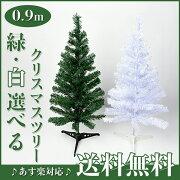 クリスマスツリー ウィンザースリムツリー オーナメント ホワイト