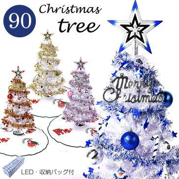 クリスマスツリー 90cm 白ツリー 多色選べる White 収納袋 led 付 北欧 おしゃれ オーナメント セット クリスマス ツリー 店舗 家庭 用 cm18b ss