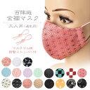 マスク 日本製 金襴 布マスク 洗えるマスク 市松模様 麻の葉文様 西陣織 ファッションマスク
