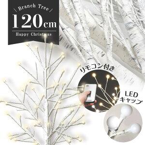 クリスマスツリー 白樺ツリー シラカバツリー 白 120cm 北欧 おしゃれ ウェルカムツリー ハロウィン ヌードツリー 白樺 シラカバ ツリー ブランチツリー led ライト cm19a