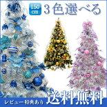 クリスマスツリー北欧【3色選べる】150cm