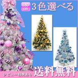 クリスマスツリー北欧【白・3色選べる】180cm