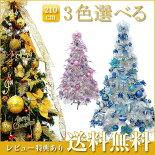 クリスマスツリー北欧【白・3色選べる】210cm