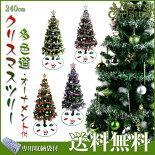 クリスマスツリー【多色選べる・オーナメント付き240cm】