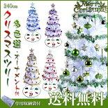 クリスマスツリーオーナメント付きクリスマスツリーセット飾り収納付き
