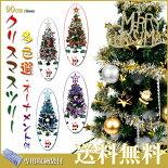 クリスマスツリー【多色選べる・オーナメント付き90cm】