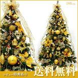 クリスマスツリー北欧180cm金色