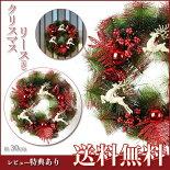 クリスマスリース30cm赤