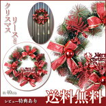 クリスマスリース40cm赤