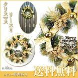 クリスマスリース40cm金