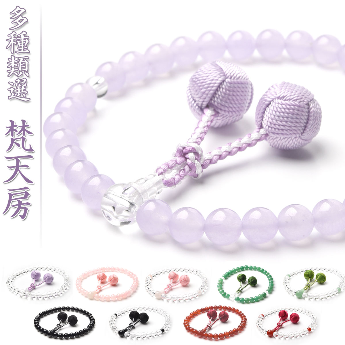 数珠女性用選べる梵天房数珠入れ特典付8mm本水晶水晶男性用梵天念珠天然石juzu01