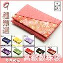 高級数珠袋 【9色】選べる 彩華 ちりめん ◆メール便送料無料 日本製 数珠袋 数珠袋 数珠袋…
