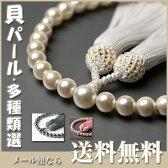 【3種類選べる貝パール8mm】 ◆メール便送料無料♪商品ポーチ付 貝パール 真珠 数珠 女性用 男性用 念珠 ブレスレット jz 10P03Dec16