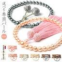 数珠 女性用 選べる 貝パール 数珠入れ 特典付 8mm パ...