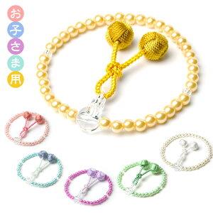 数珠 子供用 選べる 梵天房 数珠入れ 付 お子様 キッズ 子供 用 こども 子供用 おこさま 梵天 念珠 送料無料 juzu03