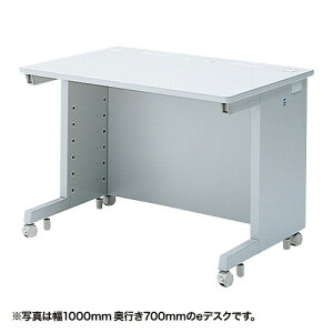 eデスク(Wタイプ・W1050×D700mm)