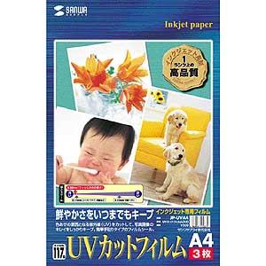 【サンワサプライ】【JP-UVA4】紫外線をカットしてインクジェットの色あせを防ぐUVカットフィル...