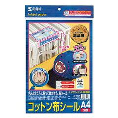 いろんなところに貼ってはがせる便利なインクジェット用コットン布シール(A4) JP-NU4 サンワサプライ