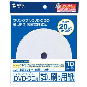 【サンワサプライ】JP-TESTCD5【サンワサプライ】【JP-TESTCD5】プリンタブルDVD・CDを位置ズレ...