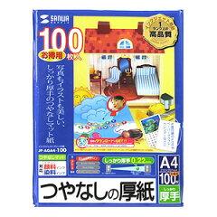 【サンワサプライ】JP-AGA4-100【サンワサプライ】【JP-AGA4-100】腰のあるしっかりした厚み0.2...