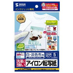 【サンワサプライ】JP-TPRTYNA6【サンワサプライ】【JP-TPRTYNA6】100回洗濯OKのキレイが長持ち...