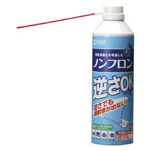 【サンワサプライ】CD-31ECO【サンワサプライ】【CD-31ECO】エアダスター(逆さOKエコタイプ)