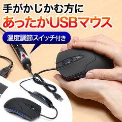 【スーパーSALE! 限定価格】あったかUSBマウス(寒い室内や冷え対策に役立つおもしろグッズ)...