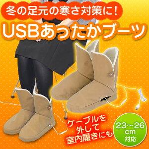 USBあったかブーツ