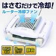 ルーター冷却ファン USB電源 静音仕様 8cmファン【送料無料】
