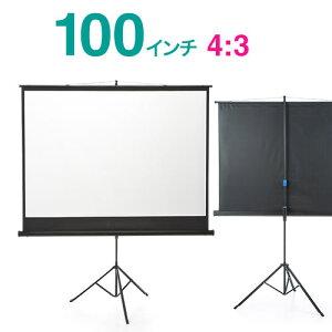 プロジェクタースクリーン(スタンド式・100インチ)
