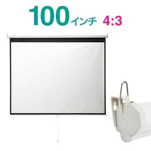 【送料無料】壁固定や吊り下げて使えるプロジェクタースクリーン。100インチ。未使用時はしまえ...