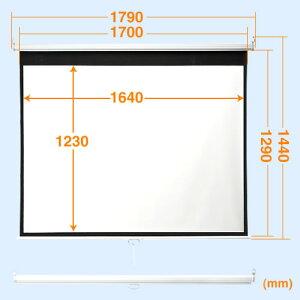 プロジェクタースクリーン(吊り下げ・壁固定・84インチ)