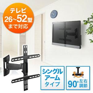 テレビ壁掛け 金具 液晶テレビ壁掛け シングルアームタイプ 汎用 26〜52インチ対応 角度 前後 左右調節対応 EZ1-PL004【送料無料】