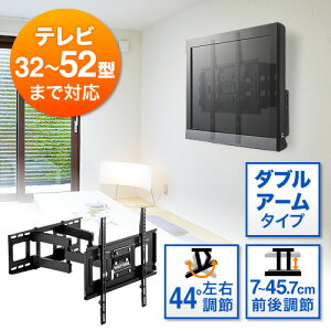 テレビ壁掛け 金具 液晶テレビ壁掛け ダブルアームタイプ 汎用 32〜52インチ対応 前後 角度 左右調節 コーナー設置対応 EZ1-PL005【送料無料】